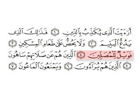 Al Maoon-Surat 107-Huthaify
