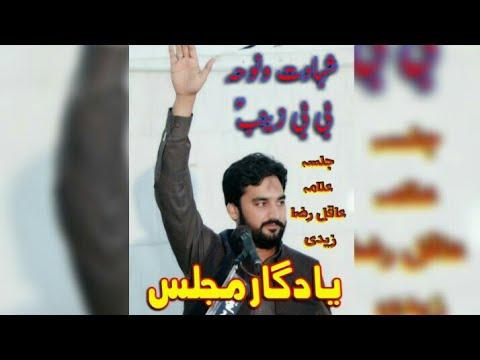 Zakir Waseem Ul Abbas Baloch 30November 2019(Shahadat Bibi Zainab) at Sandhay Kalaan Lahore