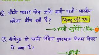 फरवरी 2018 के टॉप 20 करंट अफेयर्स //February Current Affairs in hindi // Railway Group D, ALP, DSSSB
