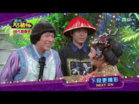 華視天王豬哥秀-現代嘉慶君(完整版)2018.10.07
