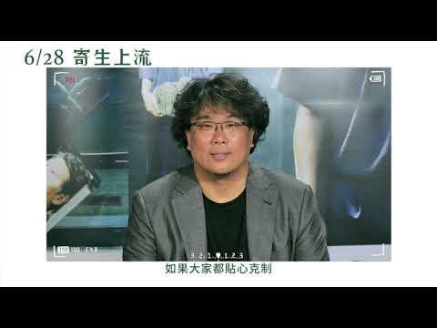 【寄生上流】Parasite 幕後花絮—導演的話 ~ 06/28 全台上映