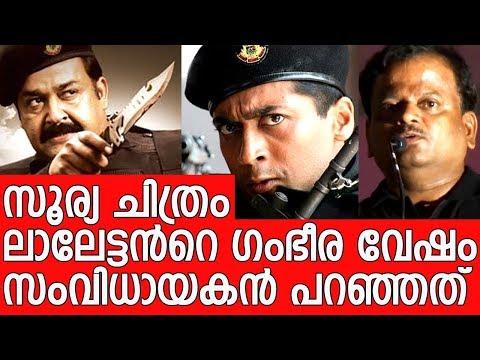 ആവേശത്തിലാഴ്ത്തി സംവിധായകന്റെ വാക്കുകൾ - Mohanlal's role in his Multi-star movie with Suriya
