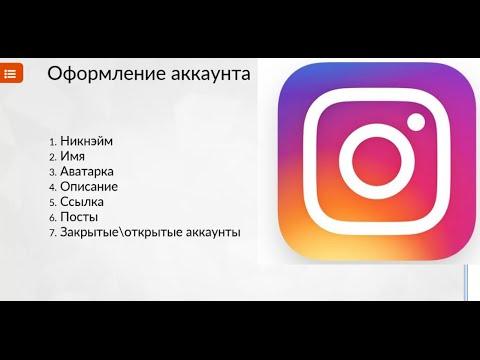 Как сделать бренд в инстаграме - Ross-plast.ru