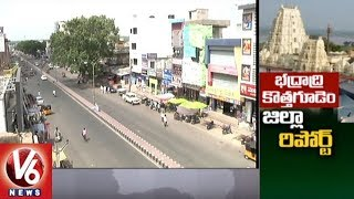 Special Report On Newly Formed Bhadradri Kothagudem District And Its Development