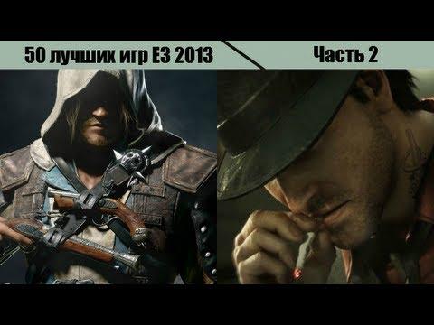 50 лучших игр выставки E3 2013. Часть 2