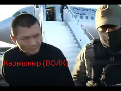 В Бишкек доставили вора в законе Карышкыра