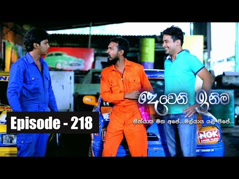 Deweni Inima | Episode 218 06th  December 2017