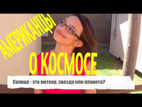 Что американцы знают о космосе / What americans know about space