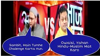 Sambit Patra Vs Asaduddin Owaisi || Debate Show