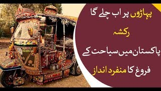 Promoting tourism through traditonal Pakistan rickshaw