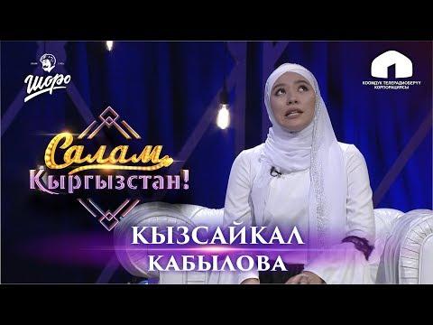 Салам, Кыргызстан! / КЫЗСАЙКАЛ КАБЫЛОВА / ШУМДУК ПАРОДИЯ / УШАК