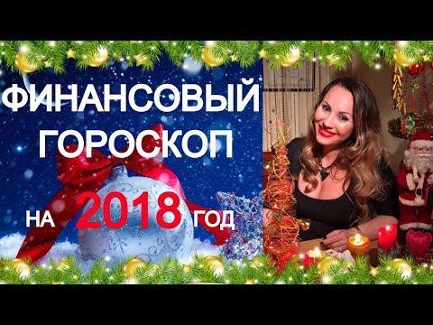 Гороскоп   2018 г лев женщи  глоба