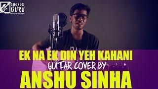 Ek na Ek Din Yeh Kahani | Guitar Cover by Anshu Sinha | Chordsguru