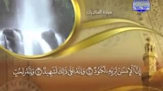 سورة العاديات بصوت ماهر المعيقلي مع الكلمات Al-Adiyat