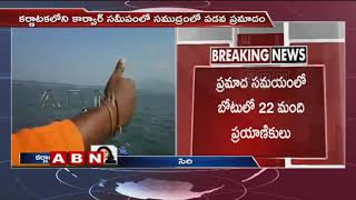 సముద్రంలో  పడవ ప్రమాదం | 16 lost life After Boat Capsizes Off Karwar In Karnataka | Red Alert