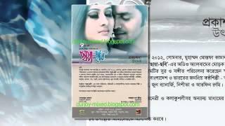 Mon ~ Avijit & Akriti Kakor (Movie Chaya Chobi 2012)
