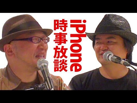 なぜiPhone?まだApple製品を使う理由:愛場大介×飯塚敦トークショー「ジェットはぴいのiPhoneならではの話2014 」Appleのエコシステム