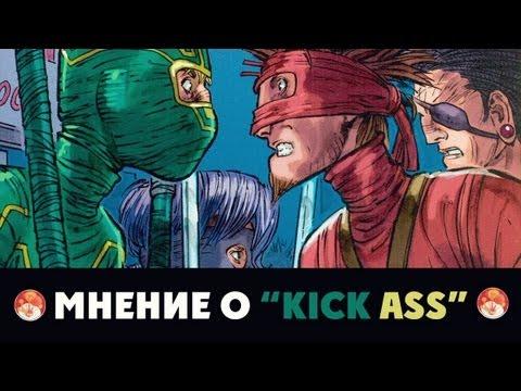 """Мнение о """"Kick-Ass"""""""