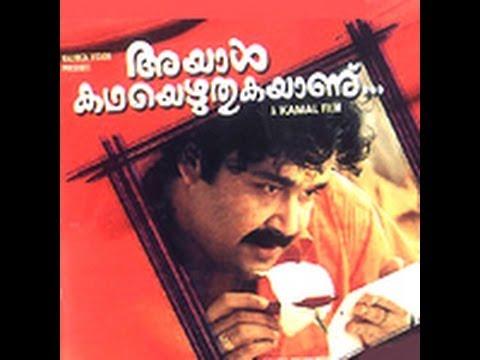 Ayal Kadhayezhuthukayanu 1998: Full Malayalam Movie Part  1 video