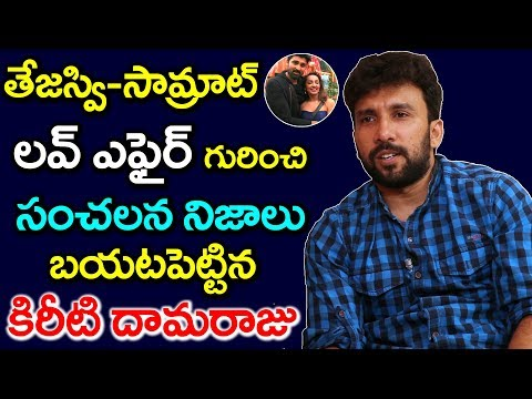 Bigg Boss Kireeti Revealed About Tejaswi Samrat Love | Kireeti Damaraju Full Interview #9RosesMedia
