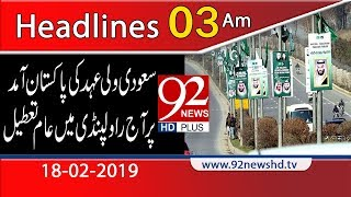 News Headlines | 3:00 AM | 18 February 2019 | 92NewsHD