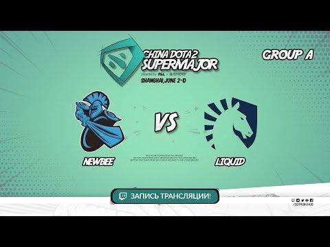 NewBee vs Liquid, Super Major, game 2 [Adekvat]