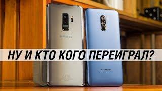 Сравнение POCOPHONE F1 VS Galaxy S9+: камера, производительность, звук и т.д.