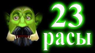 23 расы в warcraft 3!