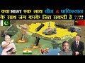 क्या 2018 में भारत एक साथ चीन & पाकिस्तान से जंग लड़कर जित सकती हे ?Can india defeat china  Pakistan