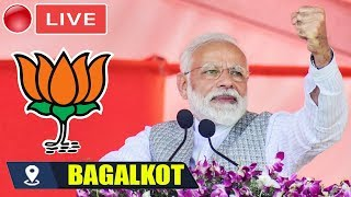 MODI LIVE : PM Modi Addresses Public Meeting In Bagalkot, Karnataka | 2019 Election BJP Campaign