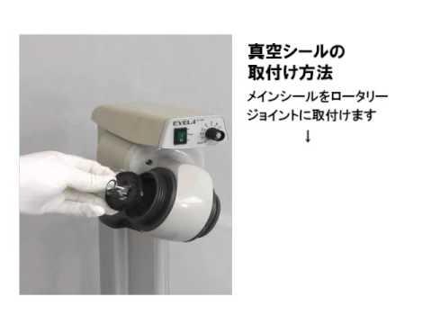 ロータリーエバポレーター装置設置、注意点のご紹介