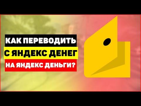Как перевести деньги на Яндекс.Деньги?