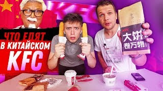 Что Едят в Китайском KFC на Завтрак?