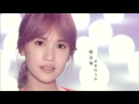 Download  楊丞琳Rainie Yang - 相愛的方法The Lesson of Love  HD MV Gratis, download lagu terbaru