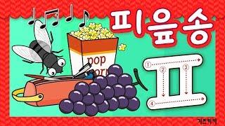 [자음송 #13] (ㅍ)피읖송 ★ 자음친구 피읖송 ★ Korean alphabet song ★ ㄱㄴㄷ노래 | 한글동요, 한글송, 유아동요 | Learn Korean