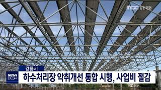 사천,강릉하수처리장 악취개선 통합 실시
