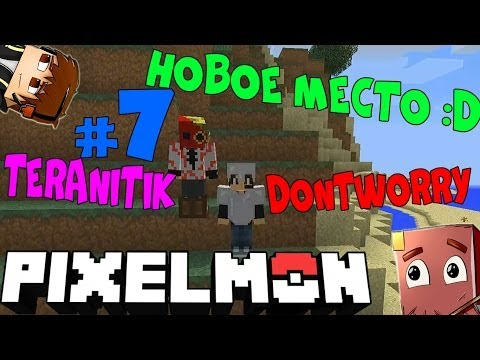 Minecraft PIXELMON #7 - Новое место :D