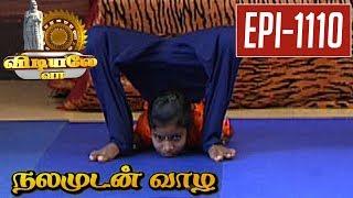 Chakrabandhasana - Vidiyale Vaa   Epi 1110   Nalamudan vaazha   04/09/2017   Kalaignar TV