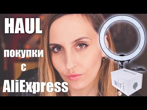Покупки Aliexpress   HAUL ALIEXPRESS   Освещение для видео, Светодиодное кольцо