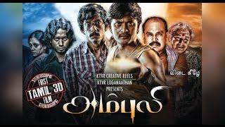 Ambuli | Tamil Movie Part 2