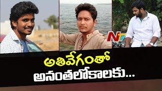 Road Mishap in Hyderabad, 3 Students Lost Life After Bike Hits Divider | NTV