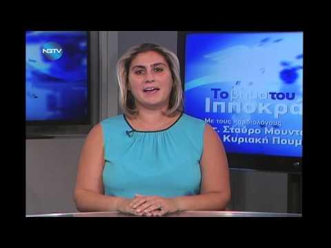 """Doctor's Promo """" Vima Tou Ippokratous"""" on NGTV"""