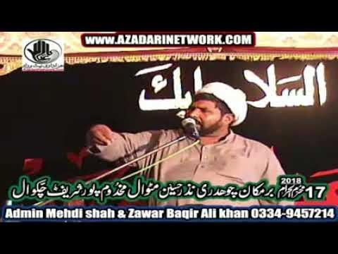 Allama Asif gondal || Majlis 17 Muharram 2018 Mureed ||