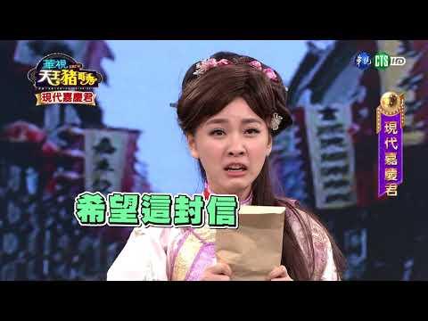 華視天王豬哥秀-現代嘉慶君(完整版)2018.04.22