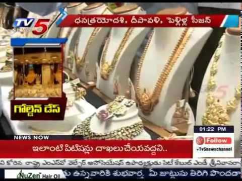 Gold Sales Increase due to Dhanteras