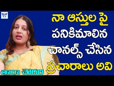 Tara Chowdary About Her Properties || Former Film Actress || Tollywood || Myra Media