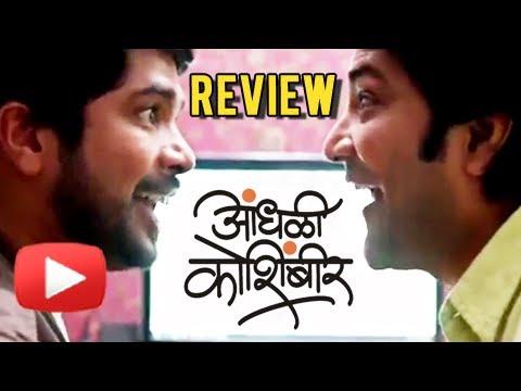 Aandhali Koshimbir - Marathi #MovieReview - Ashok Saraf Priya...