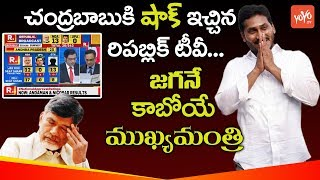 YS Jagan Will be the CM of Andhra Pradesh | Republic TV Survey | TDP Chandrababu Vs Jagan