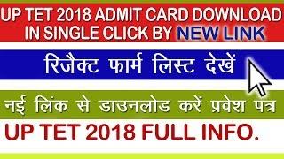|| New Link || Downlod UP TET 2018 Admit card in single click, and Reject Fram List