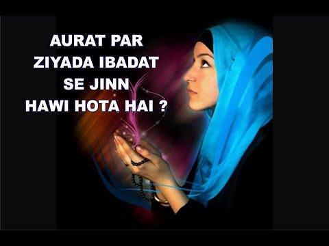 Aurat Ziyada Ibadat Karne Se Jinn Hawi Hota Hai Adv  Faiz Syed must watch Deen Ka Khulasa